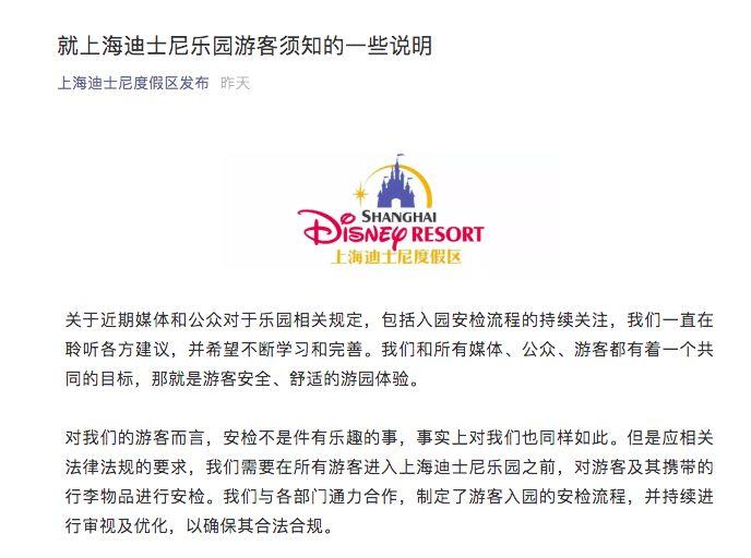 上海迪士尼拒绝调解,谁给你的底气